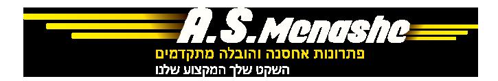 a-sm Logo